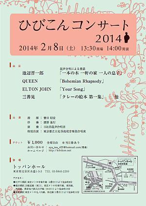 2014演奏会ちらし
