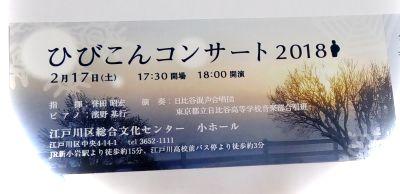 ひびこん2018チケット